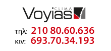 Voyias Clima - επικοινωνήστε μαζί μας